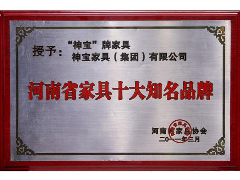 河南省家具十大知名品牌