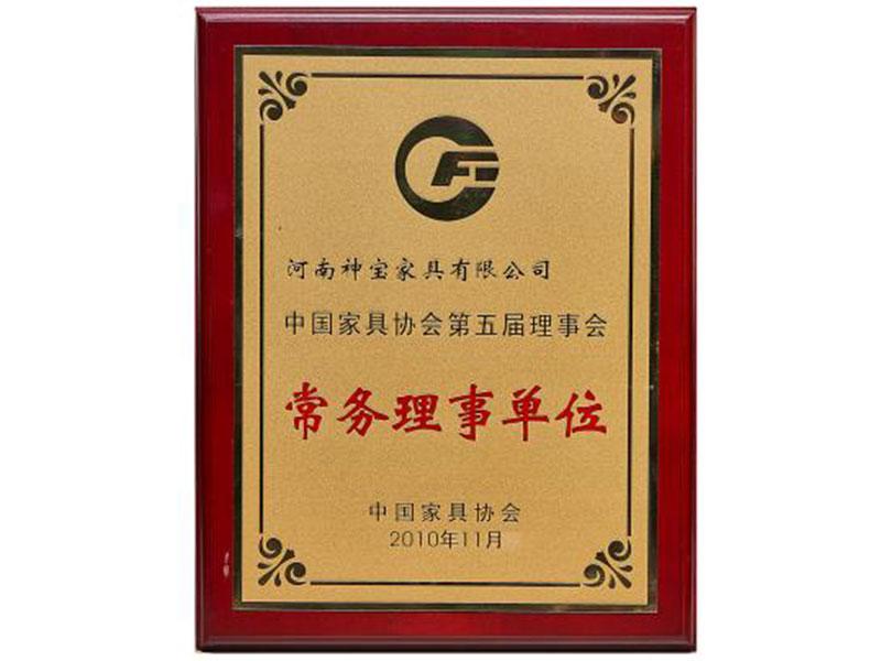 中国家具协会第五届理事会常务理事单位